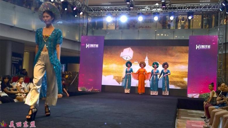 2016中国东盟服饰文化展览会 -- 各国传统服饰秀