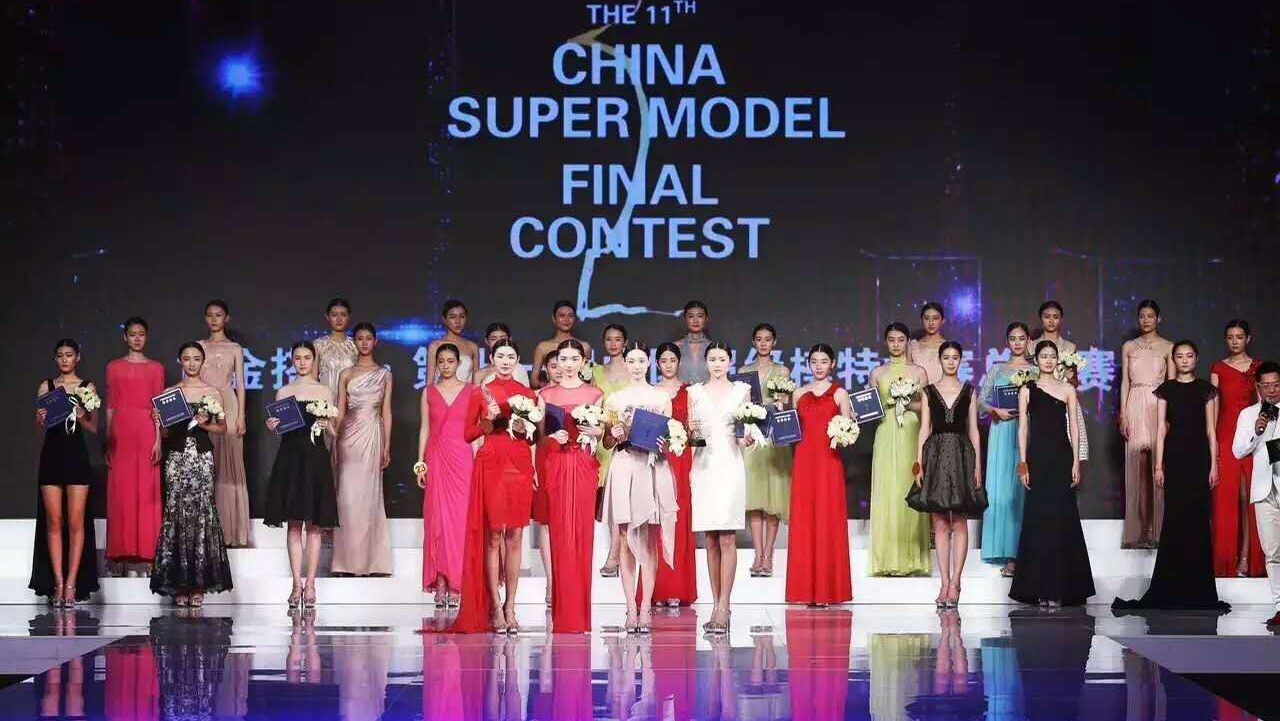 2016第11届中国超级模特大赛总决赛在北京举行